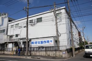 横浜工場全景